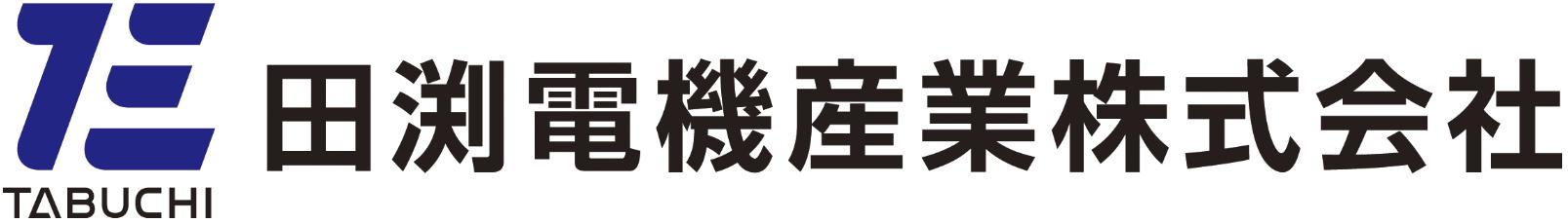 田渕電機産業株式会社